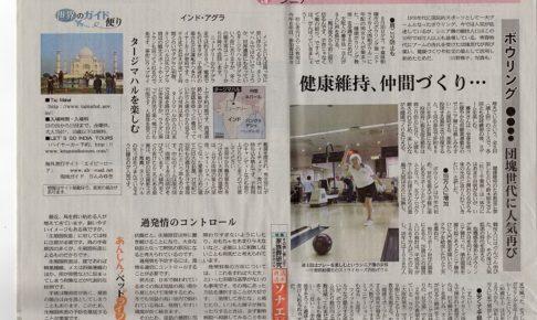 産経新聞掲載シニアボウリング教室