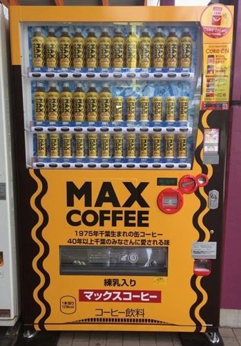 マックスコーヒー自販機