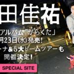 桑田佳祐2017ドームツアー