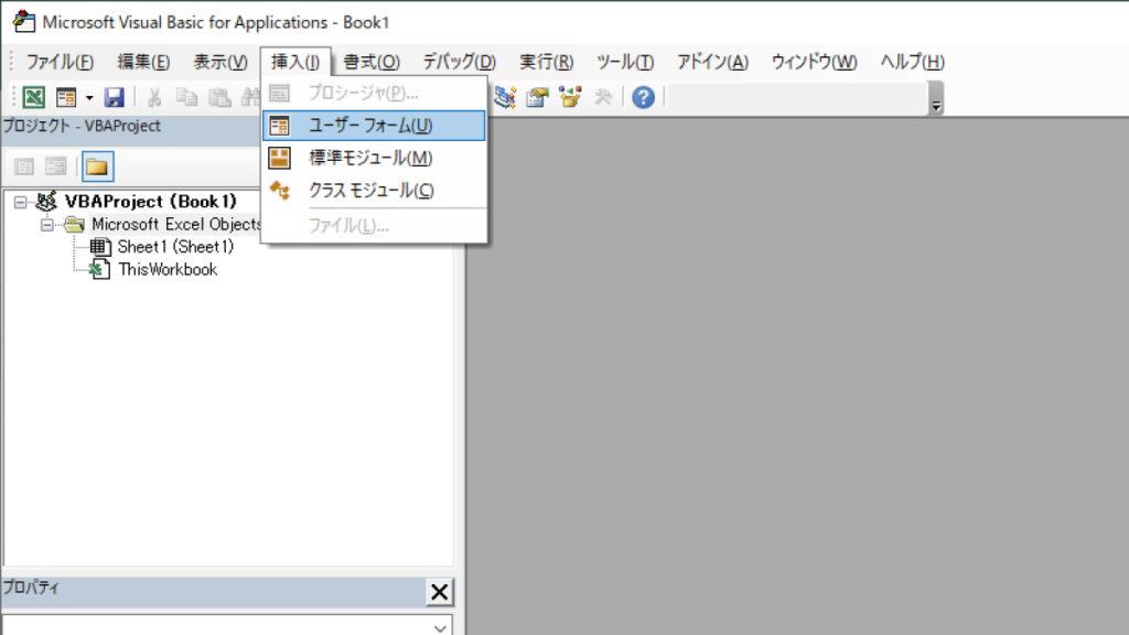 ユーザーフォーム作成