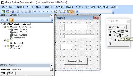 オリジナル入力フォームが作れるユーザーフォーム | ページ 3 ...