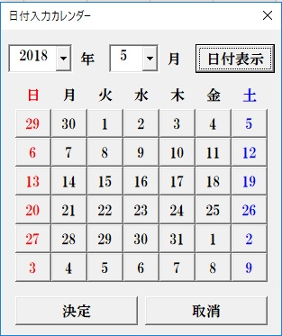 excelvba自作カレンダー