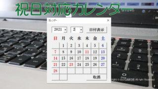 祝日対応カレンダー