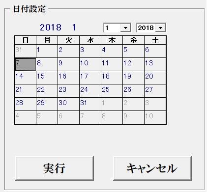 カレンダーコントロール