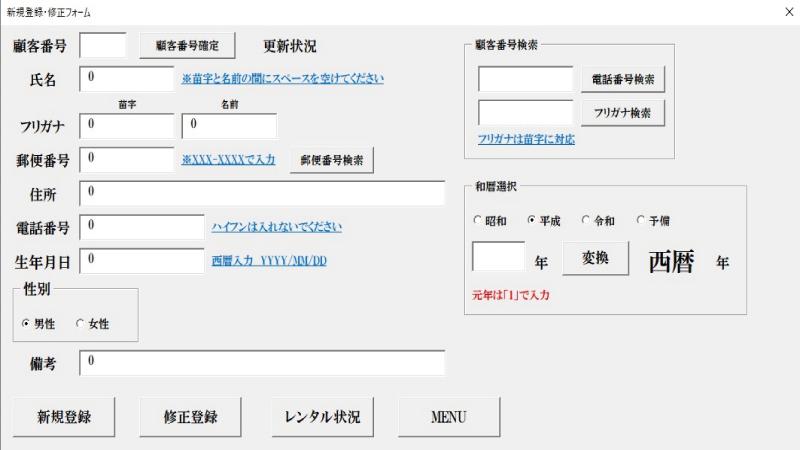 住所録入力フォーム