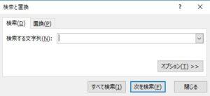 エクセル検索と置換