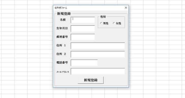 エクセルVBAで住所録を作る時に自動連番付与