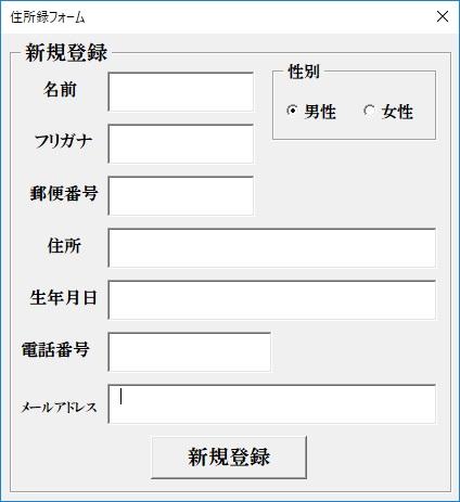 エクセル住所録入力フォーム