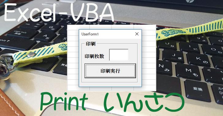 印刷print-excel-vba