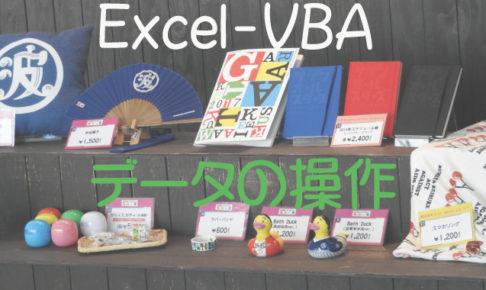エクセルVBAデータの操作