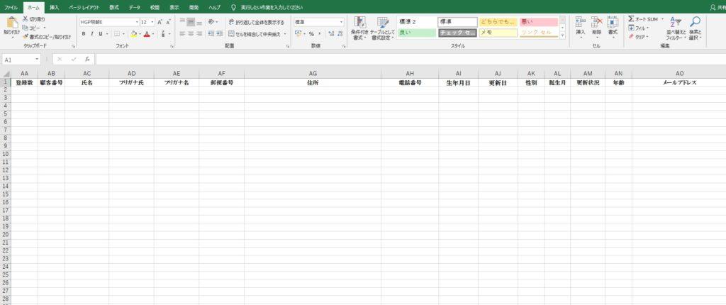 エクセル住所録データベース