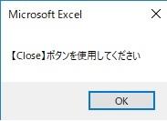 ユーザーフォーム×ボタン停止