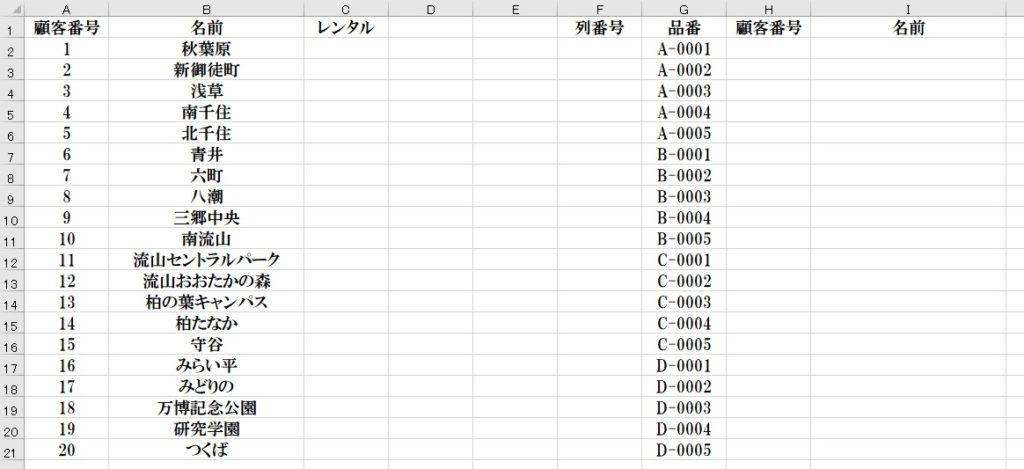 MATCH関数用商品リスト2