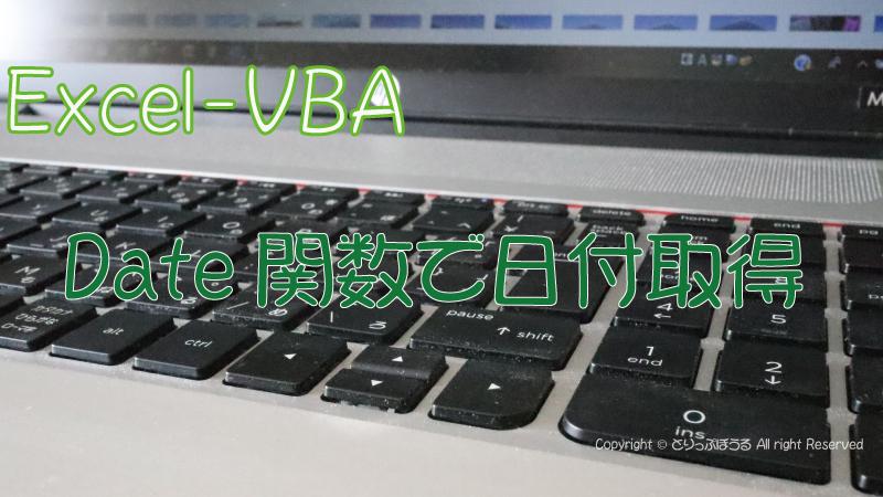 日付VBA関数