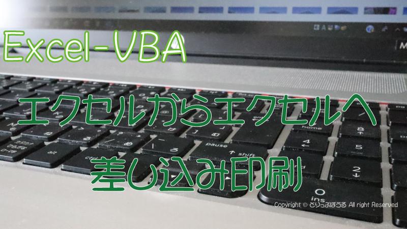 VBA差し込み印刷