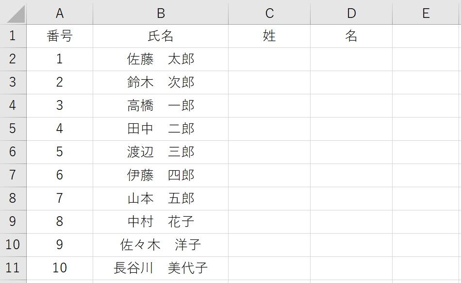 氏名を分けるエクセル関数とVBA