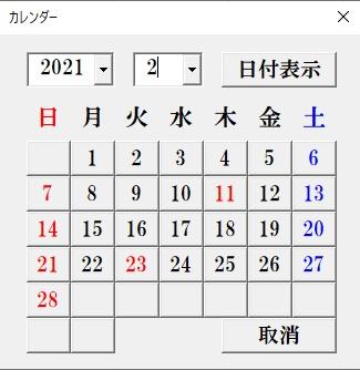 祝日判定付き自作カレンダーフォーム