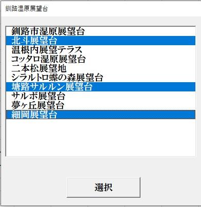 リストボックス複数選択状態