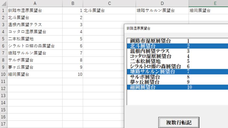 複数行選択セル記載2