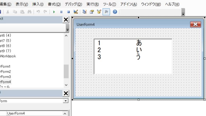 リストボックス2列ユーザーフォーム