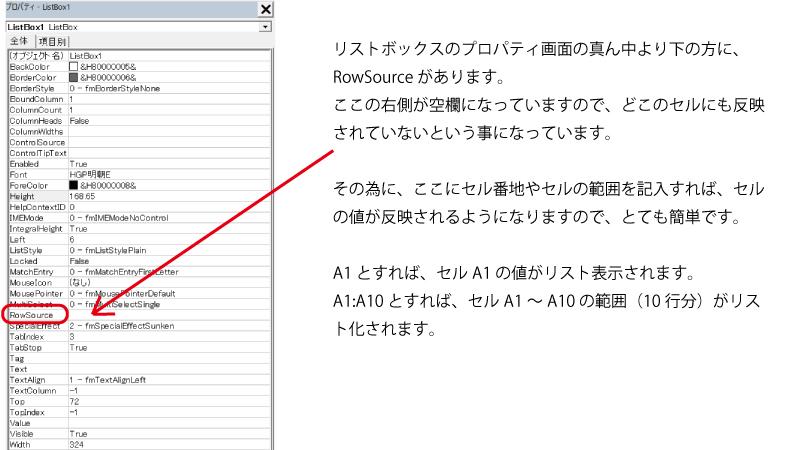 リストボックスプロパティRowSource