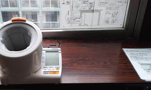 オムロン血圧計HEM1040