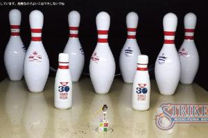 ボウリングボトル