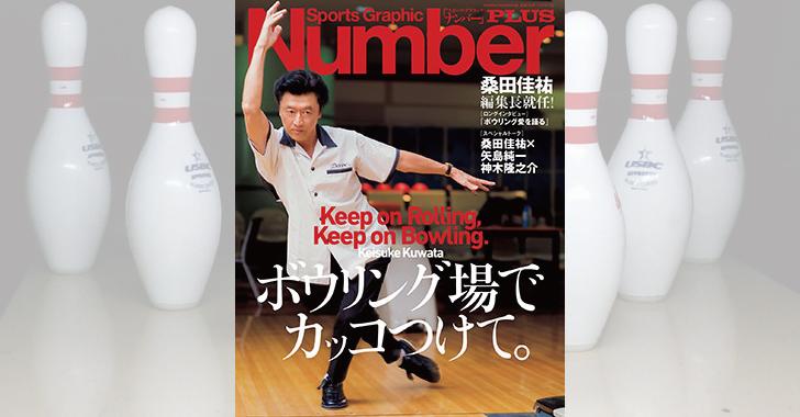Number PLUS 桑田佳祐×ボウリング特集