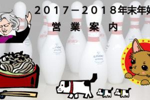西船ボウル2017-2018年末年始営業案内