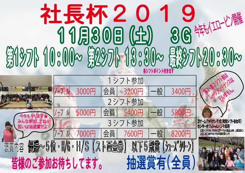 社長杯横-2019