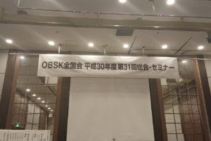 OBSK全国回総会