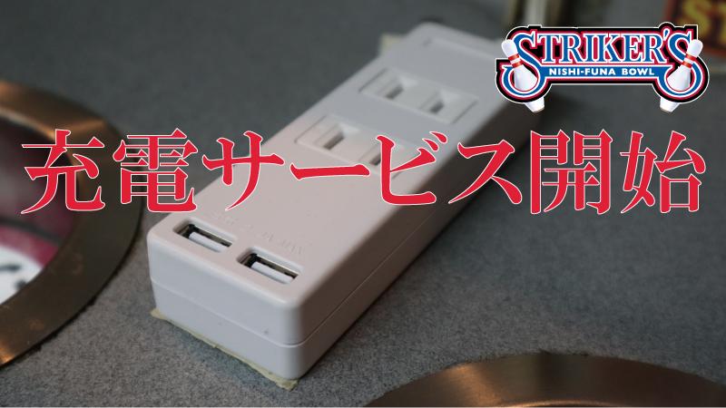 充電サービス