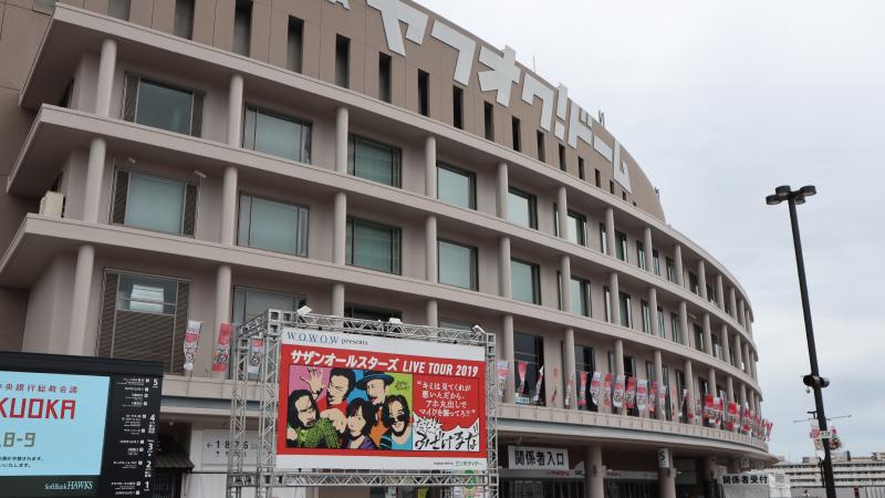 福岡ドーム(西船用)
