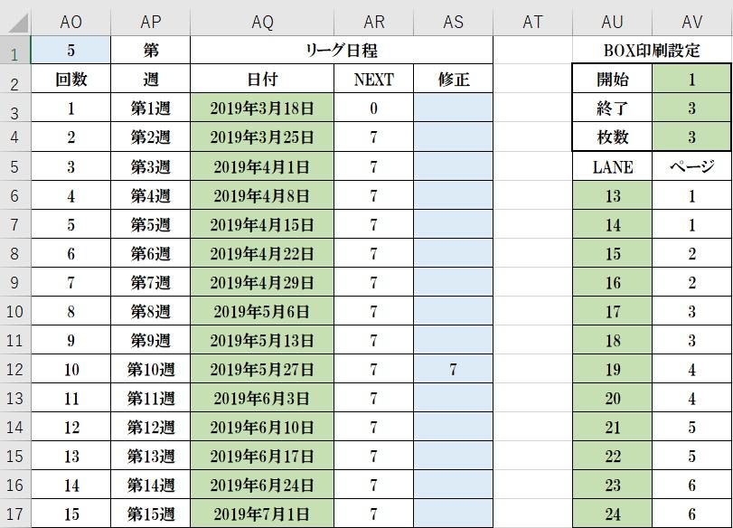 リーグ日程と印刷ページ設定