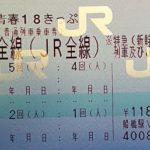 青春18きっぷ
