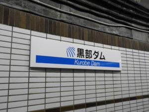 関電トンネルトロリーバス黒部ダム駅