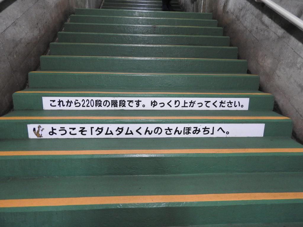 黒部ダム展望台へ階段220段