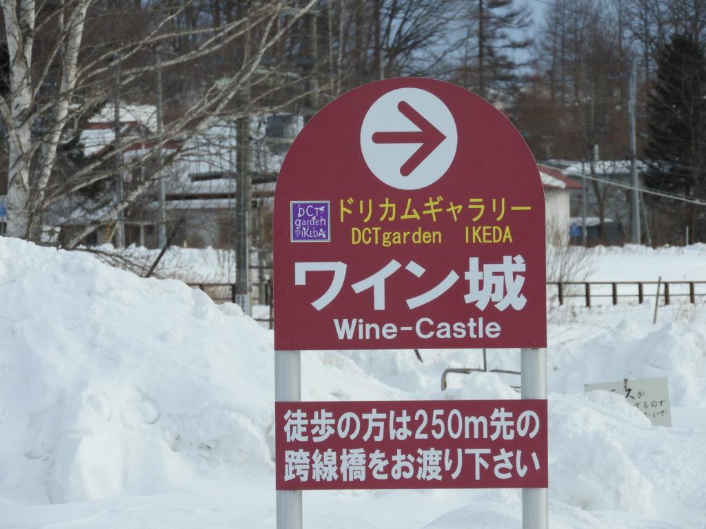 ワイン城案内板