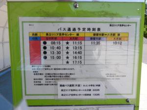 富士急山梨バス時刻表