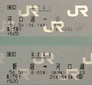 臨時快速「富士芝桜号」