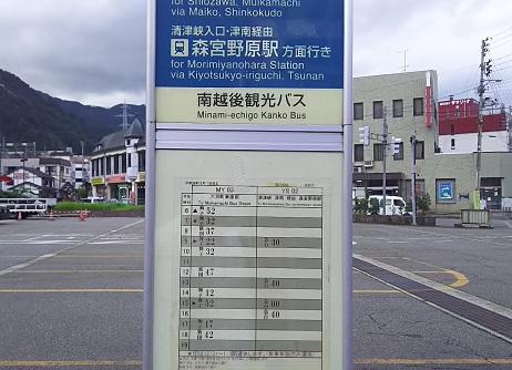 越後湯沢駅から清津峡までバス