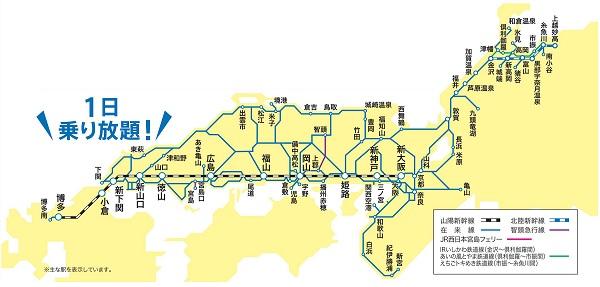 JR西日本全線乗り放題きっぷ