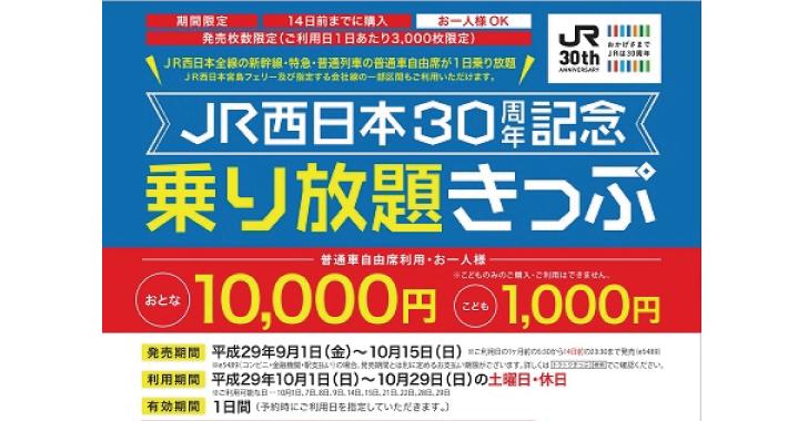 jr西日本30周年フリーパス