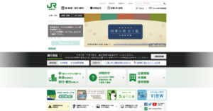 Suicaポイントの表記のないJR東日本ホームページ