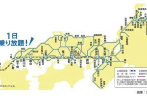 JR西日本全線乗り放題きっぷフリーエリア