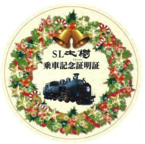 SL大樹乗車記念証明書クリスマスバージョン