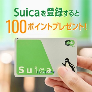 suica登録キャンペーン201712