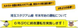 埼玉高速鉄道大晦日終夜運転2018