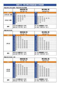 相鉄寒川神社直通バス