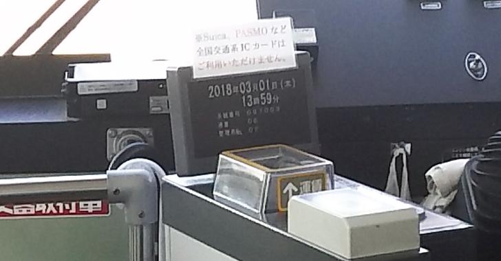 茨城交通電子マネー